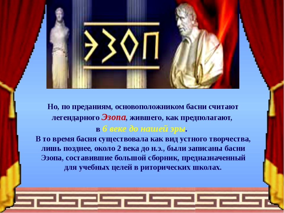 Но, по преданиям, основоположником басни считают легендарного Эзопа, жившего,...