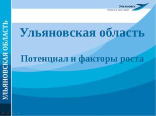 Ульяновская область Потенциал и факторы роста