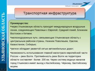 Транспортная инфраструктура Преимущества: через Ульяновскую область проходят