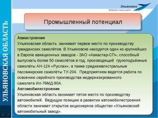 Промышленный потенциал Авиастроение Ульяновская область занимает первое место