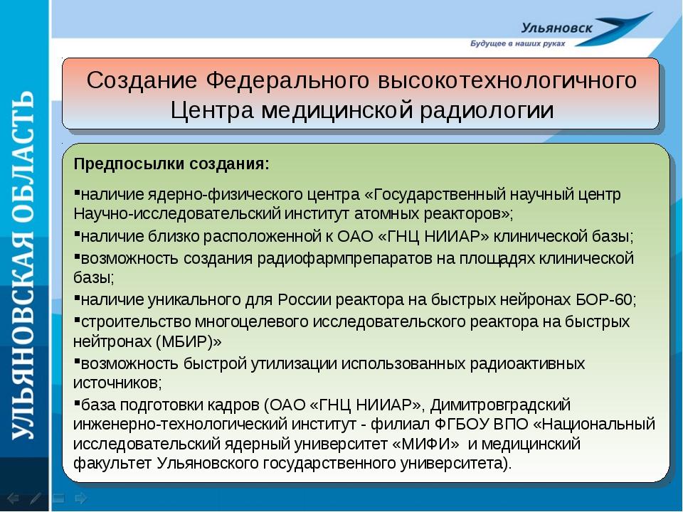 Создание Федерального высокотехнологичного Центра медицинской радиологии Пред...