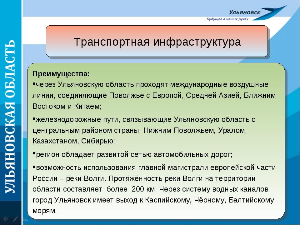 Транспортная инфраструктура Преимущества: через Ульяновскую область проходят...