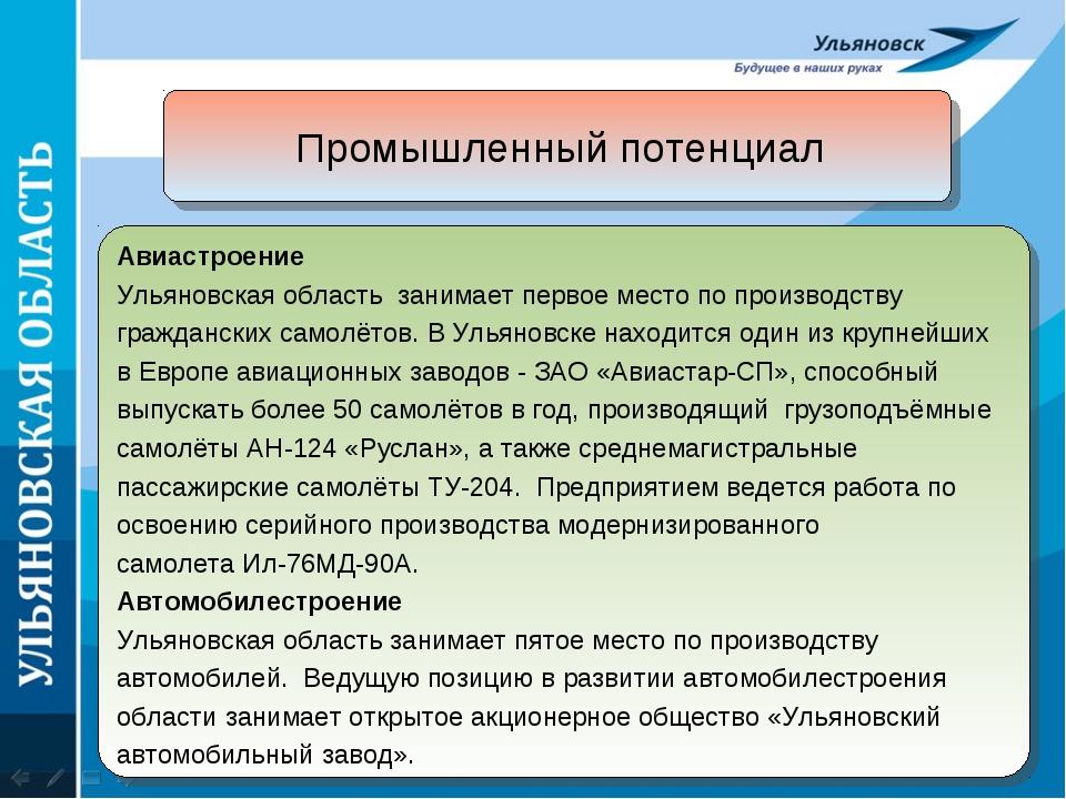 Промышленный потенциал Авиастроение Ульяновская область занимает первое место...