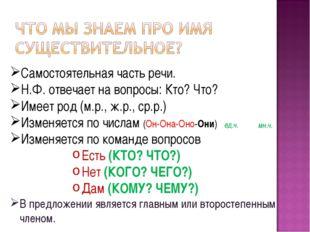 Самостоятельная часть речи. Н.Ф. отвечает на вопросы: Кто? Что? Имеет род (м.