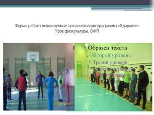 Формы работы используемые при реализации программы «Здоровье» Урок физкультур