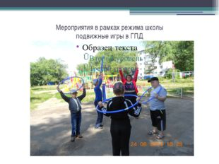 Мероприятия в рамках режима школы подвижные игры в ГПД