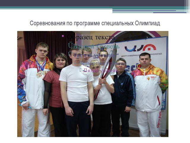 Соревнования по программе специальных Олимпиад