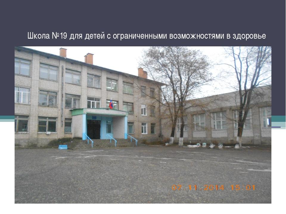 Школа №19 для детей с ограниченными возможностями в здоровье