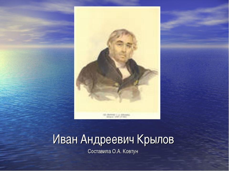 Иван Андреевич Крылов Составила О.А. Ковтун
