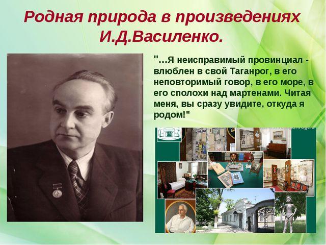 """Родная природа в произведениях И.Д.Василенко. """"...Я неисправимый провинциал -..."""