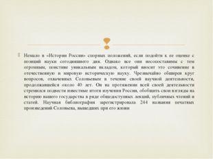 Немало в «Истории России» спорных положений, если подойти к ее оценке с позиц