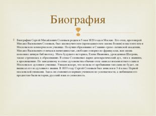 Биография Биография Сергей Михайлович Соловьев родился 5 мая 1820 года в Моск