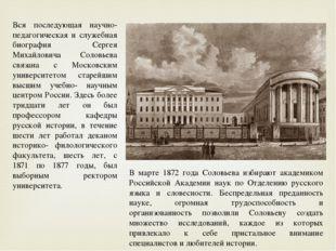 Вся последующая научно- педагогическая и служебная биография Сергея Михайлови