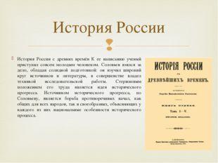 История России с древних времён К ее написанию ученый приступил совсем молоды