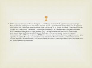 В 1851 году в свет вышел 1-ый том «Истории…», в 1879 году последний, 29-й, уж