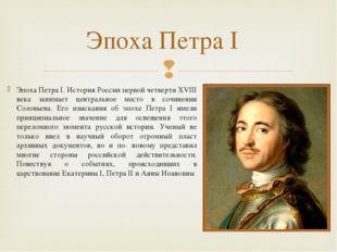 Эпоха Петра I. История России первой четверти XVIII века занимает центральное