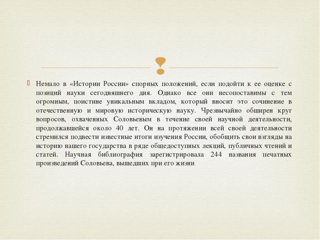 Немало в «Истории России» спорных положений, если подойти к ее оценке с позиц...