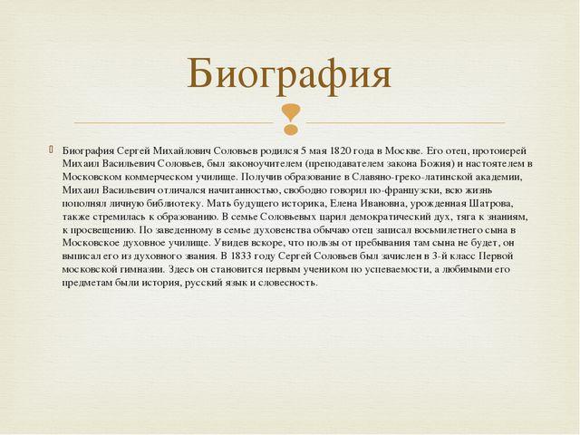 Биография Биография Сергей Михайлович Соловьев родился 5 мая 1820 года в Моск...