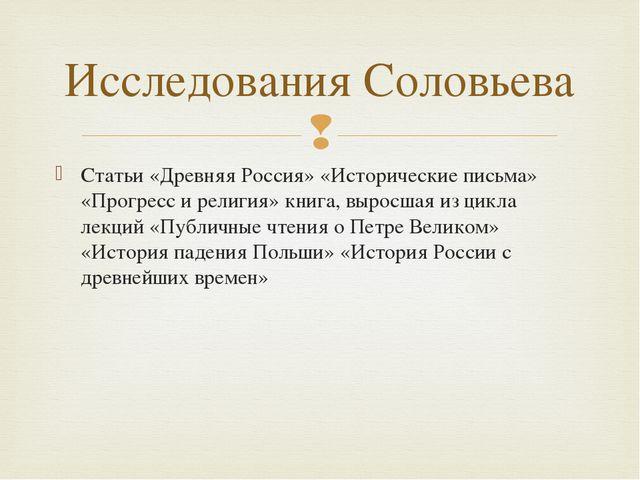 Статьи «Древняя Россия» «Исторические письма» «Прогресс и религия» книга, выр...