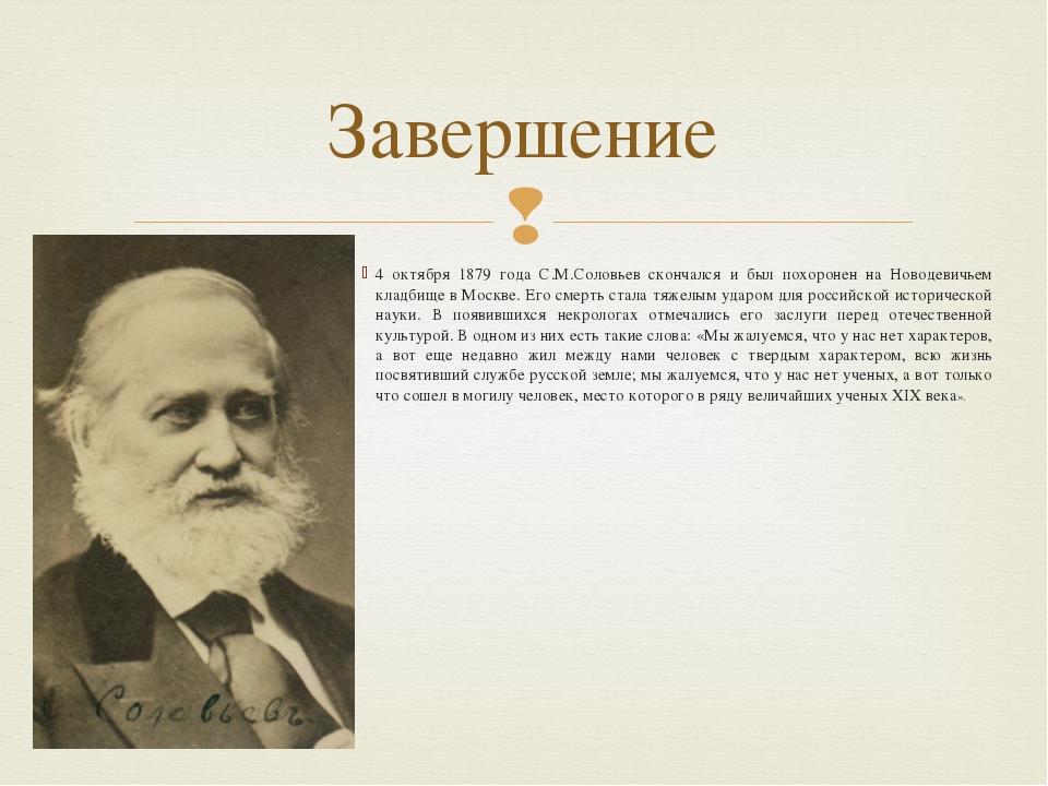 4 октября 1879 года С.М.Соловьев скончался и был похоронен на Новодевичьем кл...