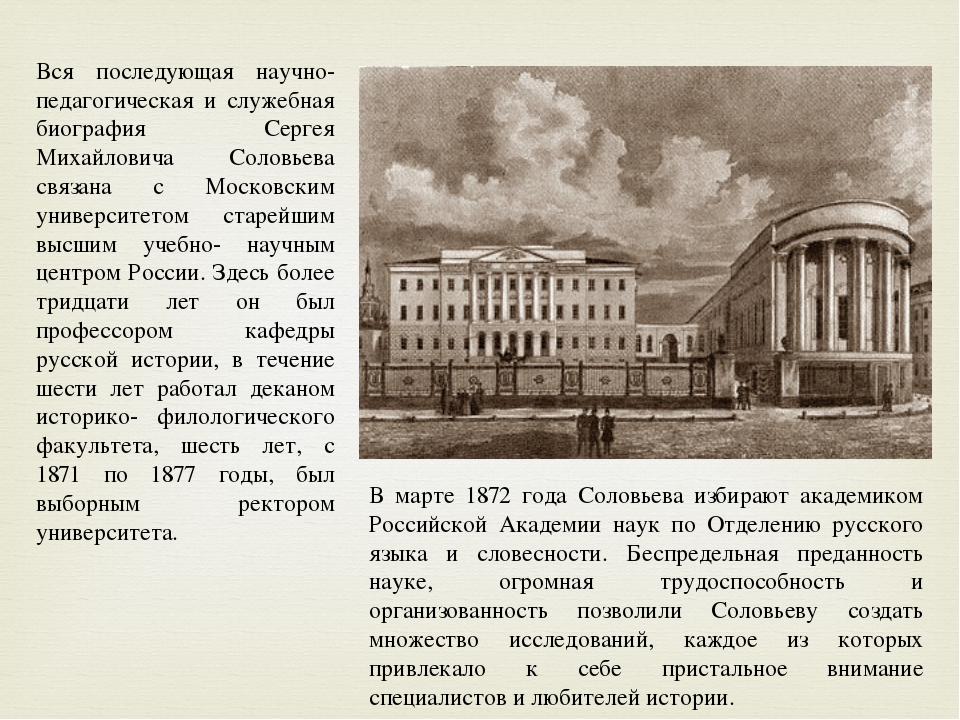 Вся последующая научно- педагогическая и служебная биография Сергея Михайлови...