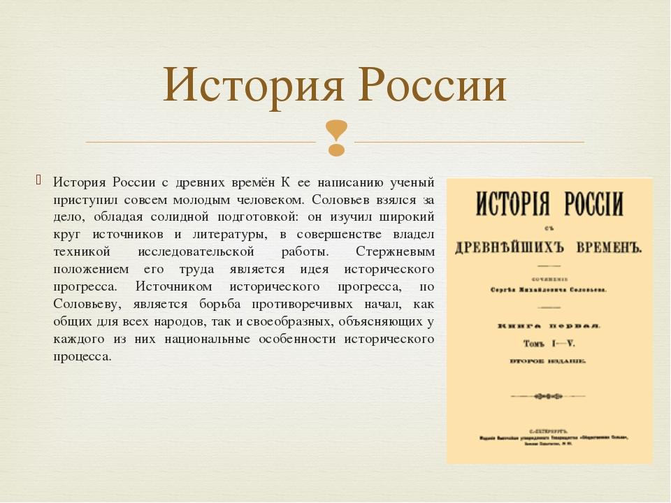 История России с древних времён К ее написанию ученый приступил совсем молоды...