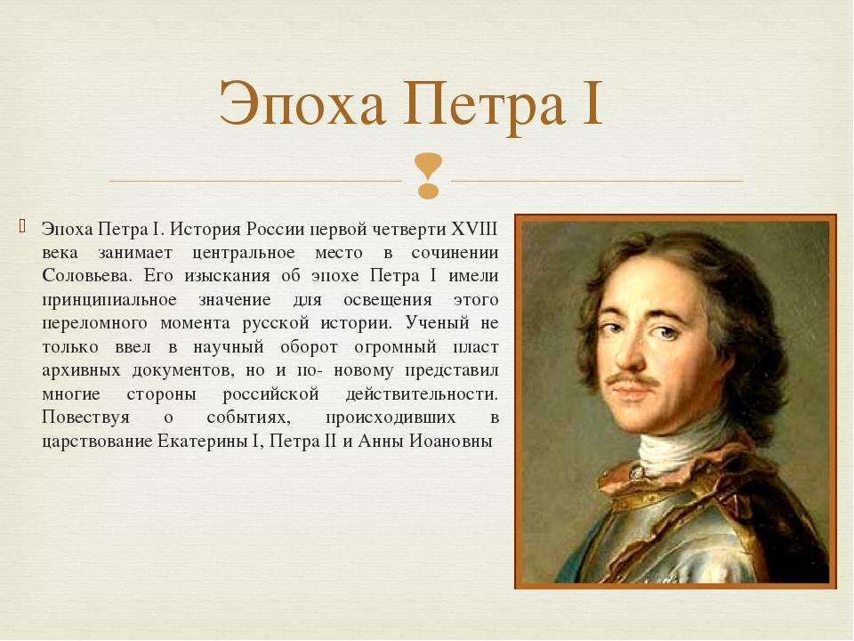 Эпоха Петра I. История России первой четверти XVIII века занимает центральное...