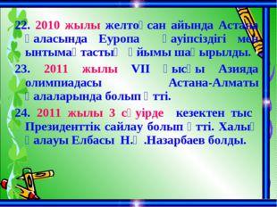 22. 2010 жылы желтоқсан айында Астана қаласында Еуропа қауіпсіздігі мен ынтым