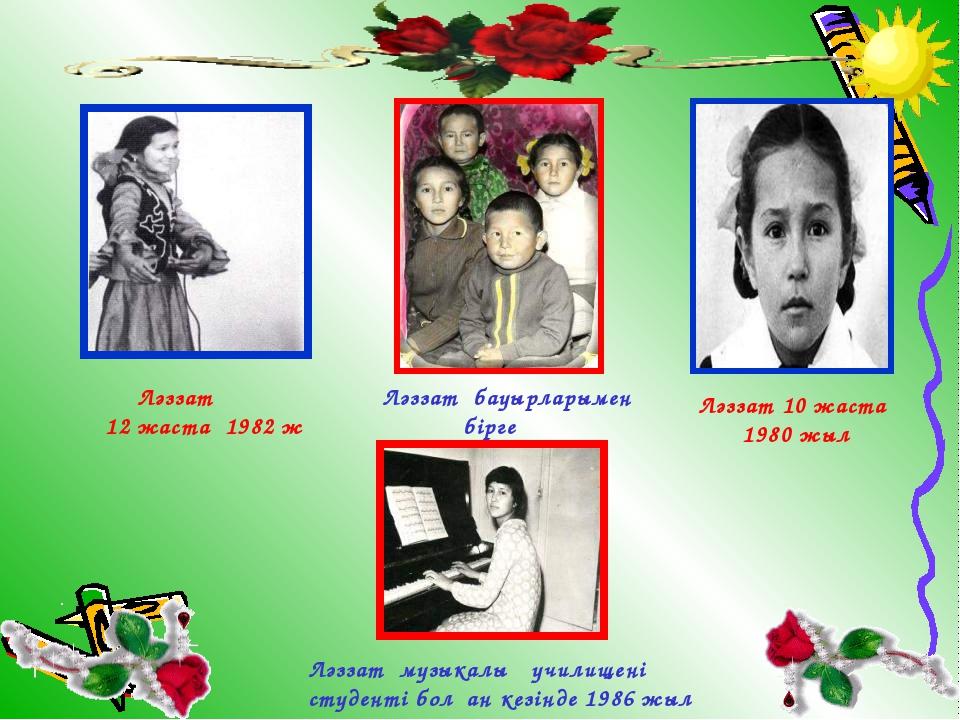 Ләззат бауырларымен бірге Ләззат 10 жаста 1980 жыл Ләззат 12 жаста 1982 ж Ләз...