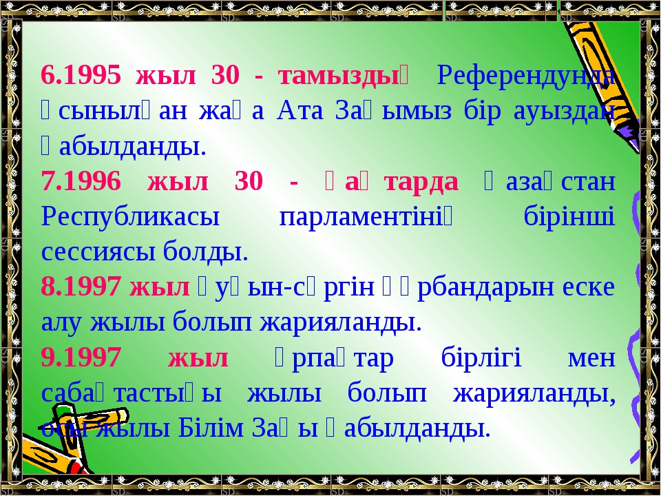 6.1995 жыл 30 - тамыздың Референдунда ұсынылған жаңа Ата Заңымыз бір ауыздан...