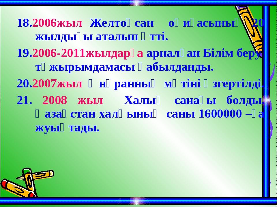 18.2006жыл Желтоқсан оқиғасының 20 жылдығы аталып өтті. 19.2006-2011жылдарға...