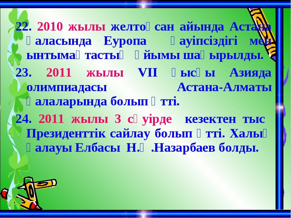 22. 2010 жылы желтоқсан айында Астана қаласында Еуропа қауіпсіздігі мен ынтым...