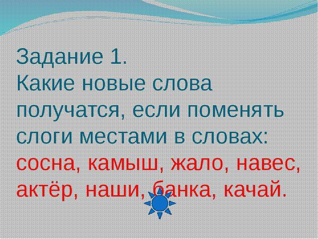 Задание 1. Какие новые слова получатся, если поменять слоги местами в словах:...