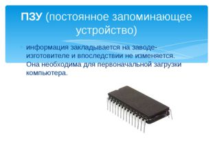 информация закладывается на заводе-изготовителе и впоследствии не изменяется.