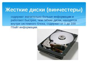 содержат значительно больше информации и работают быстрее, чем гибкие диски,