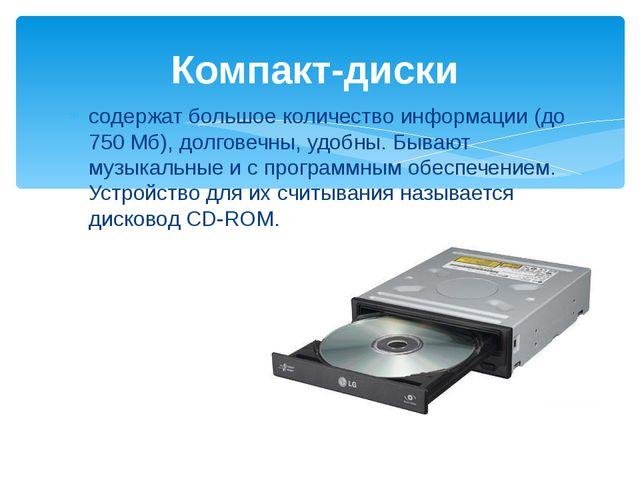 содержат большое количество информации (до 750 Мб), долговечны, удобны. Бываю...