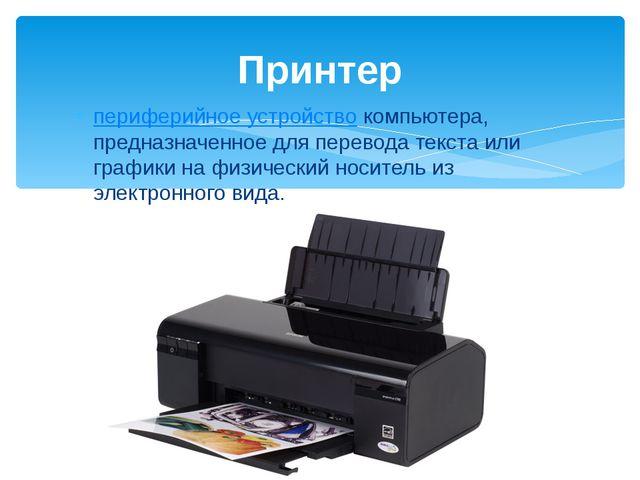 периферийное устройство компьютера, предназначенное для перевода текста или г...