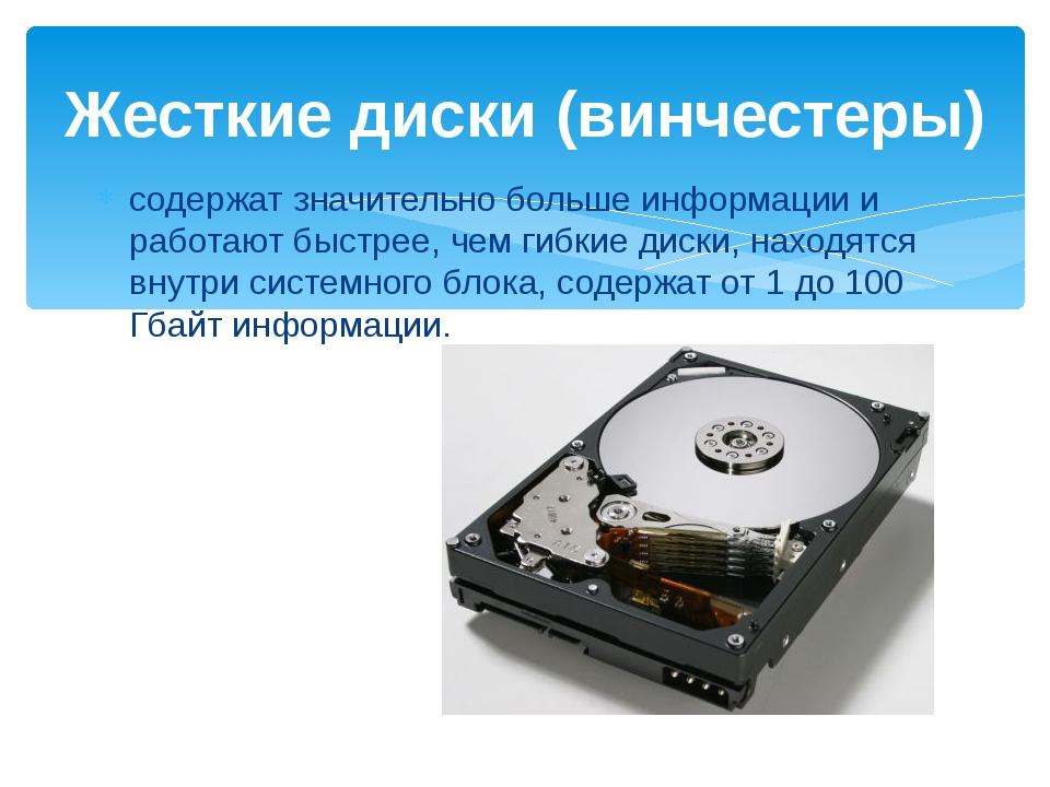 содержат значительно больше информации и работают быстрее, чем гибкие диски,...