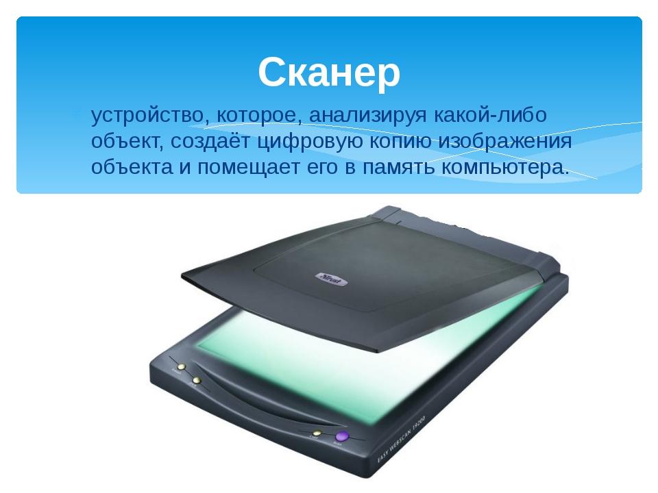 устройство, которое, анализируя какой-либо объект, создаёт цифровую копию изо...