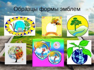 Образцы формы эмблем