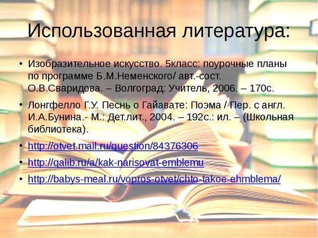Использованная литература: Изобразительное искусство. 5класс: поурочные планы...