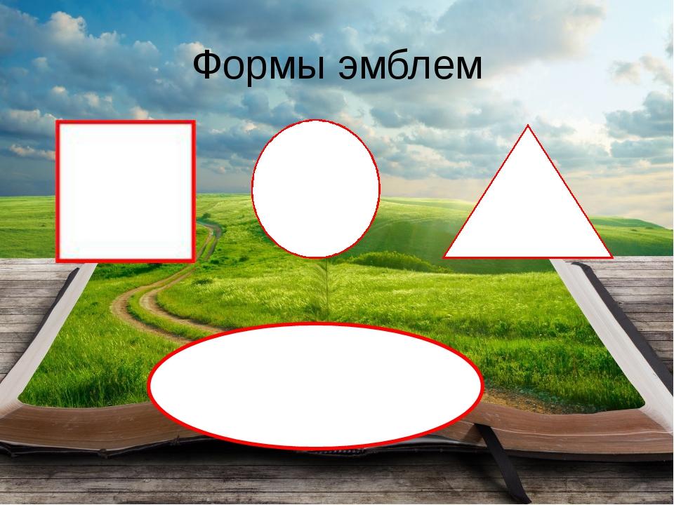 Формы эмблем