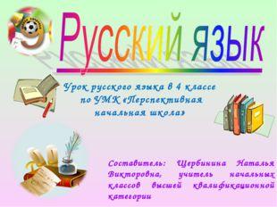 Составитель: Щербинина Наталья Викторовна, учитель начальных классов высшей к