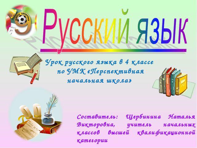Составитель: Щербинина Наталья Викторовна, учитель начальных классов высшей к...