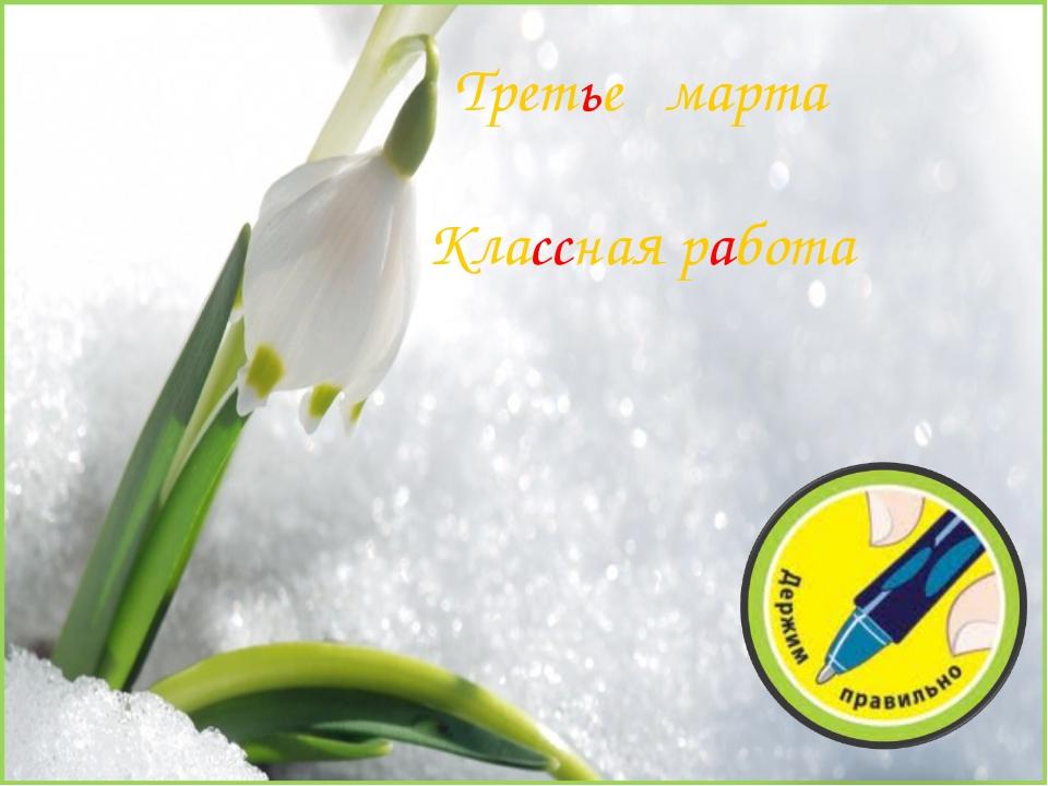 Третье марта Классная работа