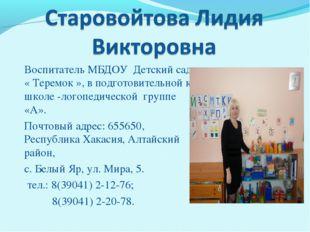Воспитатель МБДОУ Детский сад « Теремок », в подготовительной к школе -логопе