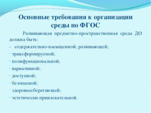 Основные требования к организации среды по ФГОС Развивающая предметно-простра