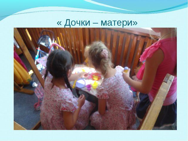 « Дочки – матери»