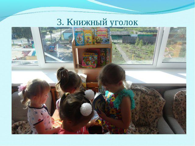 3. Книжный уголок