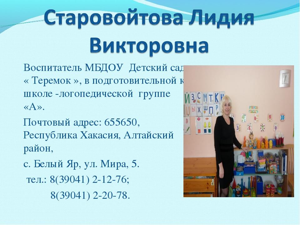 Воспитатель МБДОУ Детский сад « Теремок », в подготовительной к школе -логопе...